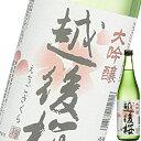(単品) 越後桜酒造 越後桜 大吟醸 720ml瓶 (清酒) (日本酒) (新潟)