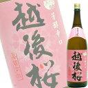 (単品) 越後桜酒造 越後桜 芳醇辛口 1800ml瓶 (清酒) (日本酒) (新潟)