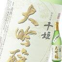 (単品) 名城酒造 「千姫 大吟醸」720ml瓶 (清酒) (日本酒) (兵庫)