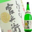(単品) 名城酒造 「官兵衛 しぼりたて 生貯蔵酒」1800ml瓶 (清酒) (日本酒) (兵庫)