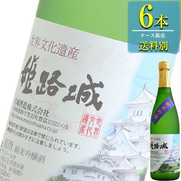名城酒造 姫路城 純米吟醸 720ml瓶 x 6本ケース販売 (清酒) (日本酒) (兵庫)