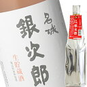(単品) 名城酒造 「銀次郎 生貯蔵酒」1800ml瓶 (清酒) (日本酒) (兵庫)