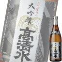 (単品) 秋田酒類製造 高清水 大吟醸 720ml瓶 (清酒) (日本酒) (秋田)