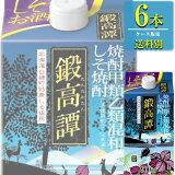 (あす楽対応可)合同酒精 鍛高譚 (たんたかたん) しそ焼酎 20% 900mlパック x6本ケース販売 (焼酎甲類乙類混和)