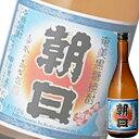 (単品) 朝日酒造 朝日 奄美黒糖焼酎 30% 720ml瓶 (本格焼酎) (鹿児島)