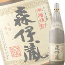 (単品) (プレミアム焼酎) 森伊蔵 芋 25% 1.8L瓶 (森伊蔵酒造) (本格芋焼酎) (鹿児島)
