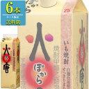 キリン 火唐 (ぽから) 芋焼酎 25% 1800mlパック x6本ケース販売 (焼酎甲類乙類混和)