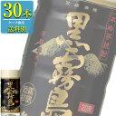 霧島酒造 黒霧島 20% 本格芋焼酎 200mlカップ x30本ケース販売 (宮崎)