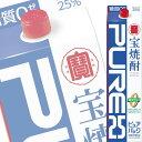 【単品】宝酒造「宝焼酎 ピュアパック25°」3L紙パック【大容量焼酎】【甲類焼酎】