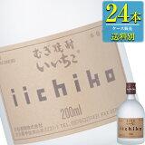 三和酒類 いいちこ シルエット 本格麦焼酎 25% 200ml瓶 x24本ケース販売 (大分)