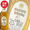 (終売品) (在庫限り) サントリー 白角 1920mlペット (国産ウイスキー) (ブレンデッド)