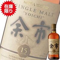 (終売品) (在庫限り) アサヒ ニッカ 余市15年 700ml瓶 (箱無し) (国産ウイスキー) (シングルモルト)