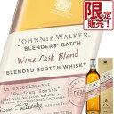 ジョニーウォーカー ワインカスクブレンド 700ml瓶 (キ...