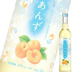 【単品】キリン 杏露酒 ひんやりあんず 500ml瓶