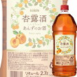 【単品】キリン 杏露酒(シンルチュウ)2.7Lペットボトル【中国酒】【果実酒】