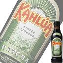(単品) カルーア 抹茶 200ml瓶 (サントリー) (お茶系リキュール)