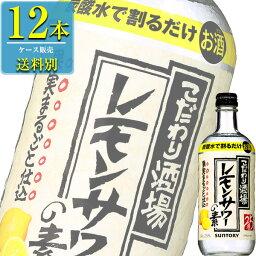 サントリー こだわり酒場のレモンサワーの素 500ml瓶 x 12本ケース販売 (リキュール) (濃縮カクテル)