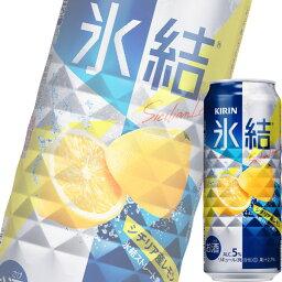 キリン 氷結 シチリア産レモン 500ml缶 x 24本ケース販売 (チューハイ)