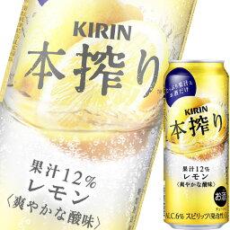 キリン 本搾り レモン 500ml缶 x 24本ケース販売 (チューハイ)