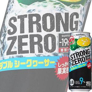 サントリー−196℃ ストロングゼロ「ダブルシークヮーサー」500ml缶x24本ケース販売【チューハイ】