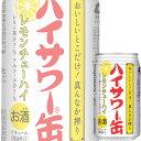 博水社ハイサワー缶「レモンチューハイ」350ml缶x24本ケース販売