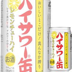【送料別:3ケースまで1送料!】博水社ハイサワー缶レモンチューハイ 350mlx24本ケース販売
