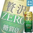アサヒ クリアアサヒ 贅沢ゼロ 500ml缶 x 24本ケース販売 (新ジャンルビール)