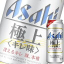 アサヒ 極上 キレ味 500ml缶 x 24本ケース販売 (新ジャンルビール)