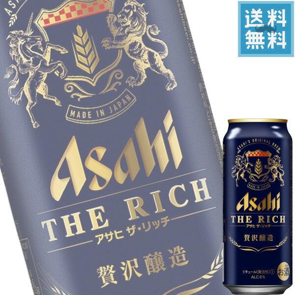 アサヒ ザ リッチ 500ml缶 x 24本ケース販売 (新ジャンルビール)