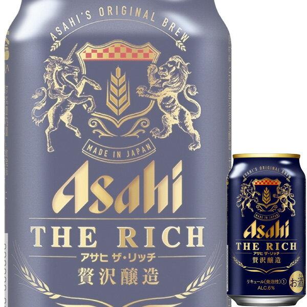 アサヒ ザ リッチ 350ml缶 x 24本ケース販売 (新ジャンルビール)