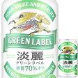 キリン淡麗 グリーンラベル 350mlx24本ケース販売【発泡酒】【ビール】