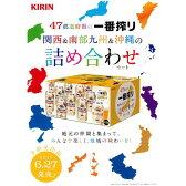 キリン47都道府県の一番搾り 関西&南部九州&沖縄の詰め合わせセット 350mlx12本(1セット)販売