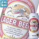 キリン ラガービール (生ビール) 500ml缶 x 24本ケース販売