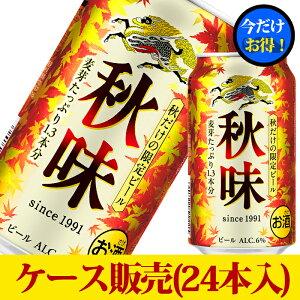 【期間限定SALE!!】キリン 秋味 350mlx24本ケース販売