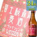 富士観光開発 富士桜高原麦酒 ヴァイツェン 330ml瓶 x 24本ケース販売 (地ビール) (山梨)