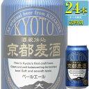 黄桜 京都麦酒 酒造仕込 ペールエール 350ml缶 x 24本ケース販売 (地ビール) (京都)