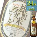 宮下酒造 独歩 雄町米ラガービール 330ml瓶 x24本ケース販売 (地ビール) (岡山)