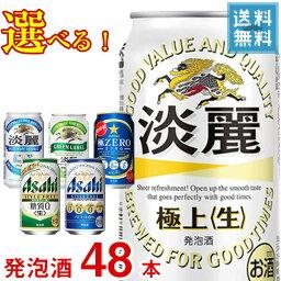 (選べる9種類) (2ケース販売) 発泡酒各種 350ml缶 x 48本ケース販売 (アサヒ) (キリン) (サッポロ) (ビール)