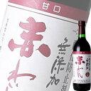 (単品) 蒼龍 赤わいん (甘口) 酸化防止剤無添加 720ml瓶 (国産ワイン) (赤ワイン) (山梨) (スクリュー) (AD)
