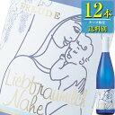 クロスター醸造所「フロイデ リープフラウミルヒ Q.b.A.(白)」750ml瓶x12本ケース販売【ドイツ】【白ワイン】【やや甘口】【MO】