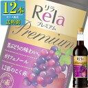 アサヒ サントネージュ リラ プレミアムこく赤 720mlペット x 12本ケース販売 (国産ワイン) (赤ワイン) (AS)