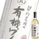 (単品) アルプス 契約農場の有機ワイン 白 720ml瓶 (国産ワイン) (白ワイン) (長野) (SNT)