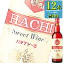 合同酒精 ハチブドー酒 赤 550ml瓶 x 12本ケース販売 (国産ワイン) (甘味果実酒)