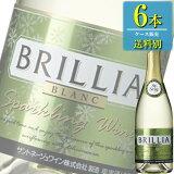 アサヒ サントネージュ ブリリア 白 720ml瓶 x 6本ケース販売 (国産スパークリングワイン) (AS)