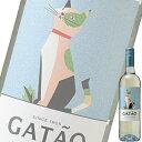 (単品) ヴィニョス ボルゲス ガタオ ヴィーニョ ヴェルデ (白) 750ml瓶 (ポルトガル) (微発泡) (スパークリングワイン)