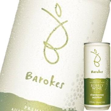 (単品) バロークス スパークリング缶ワイン「白」250ml缶 (オーストラリア) (スパークリングワイン) (辛口) (SNT)