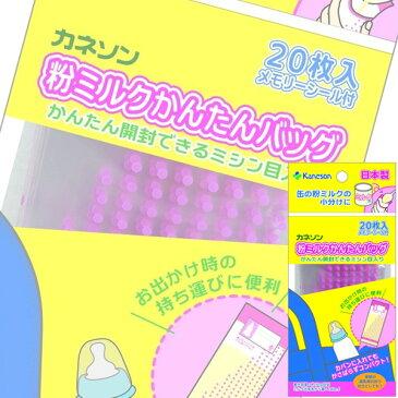 (当店人気商品) カネソン 「粉ミルクかんたんバッグ」20枚入り (キッズ商品) (使い捨て) (メモリーシール付)