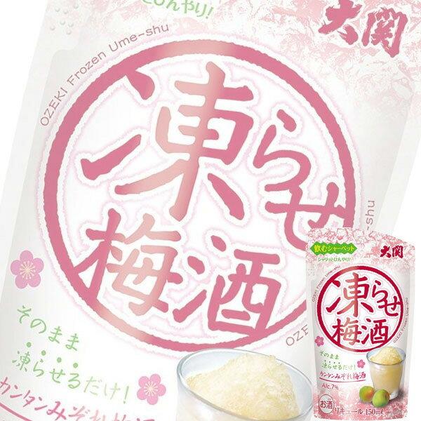 (単品) 大関 凍らせ梅酒 150mlパウチ (...の商品画像