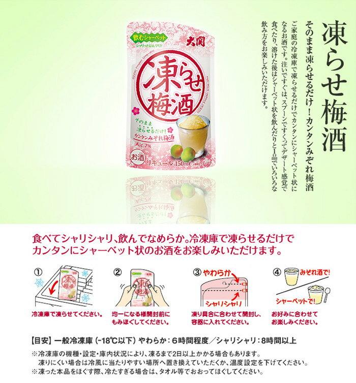 (単品) 大関 凍らせ梅酒 150mlパウチ ...の紹介画像2