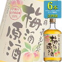 白鶴酒造 梅酒原酒 720ml瓶 x 6本ケース販売 (リキュール) (梅酒)